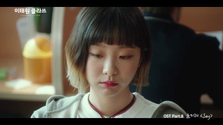 「OST」梨泰院CLASS OST Part.8