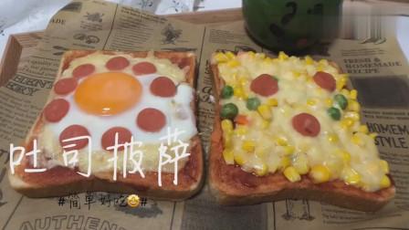 吐司披萨,简单好吃,还可以当早餐吃哦