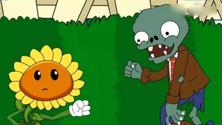 植物大战僵尸:玩剪刀石头布