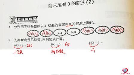三年级数学《伴你学》 商末尾有0的除法(2)