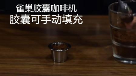 扫雷:雀巢胶囊咖啡机的胶囊可手动填充?