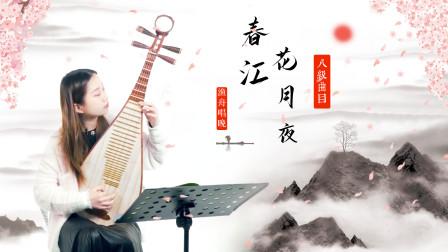 新爱琴从零开始学琵琶 第109课:八级曲目《春江花月夜》(六)