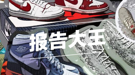 阿迪新五虎将 jordan2020新鞋一览「安逸TV 报告大王」