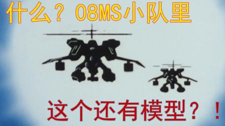 08MS边角料 远古GK套件 吉恩军直升机 装甲车制作