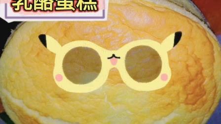 乳酪蛋糕—今天过生日做了乳酪蛋糕,裂开的口子好像在 微笑呢