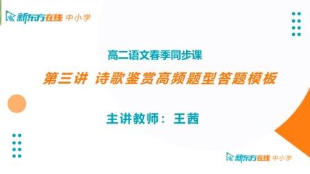 新东方在线周中同步录播课 高二语文 高二语文-王茜-第17讲:诗歌鉴赏高频题型答题模板