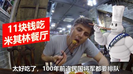 老外探访中国米其林餐厅,100年前大人物都要排队,猜猜能赚多少