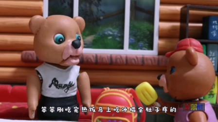 儿童剧:笨笨不听妈妈的话,非要午饭后吃冰棍,结果上课时出丑了