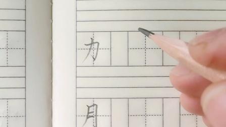第七讲 横折钩、横折弯钩的写法