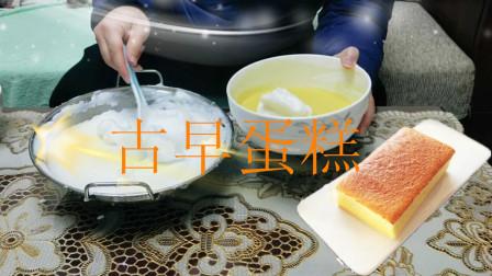 全网最火网红古早蛋糕制作方法,没有打蛋器也可以几分钟打发蛋清,做出来金黄酥软香甜可口