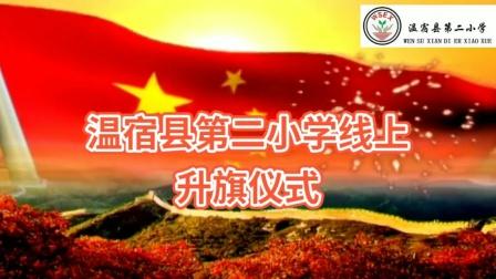 温宿县第二小学线上升国旗
