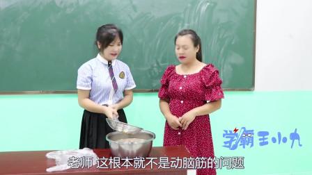 学霸王小九短剧:老师拿漏勺请同学们喝绿豆汤,没想被女同学一招搞定!太有才了