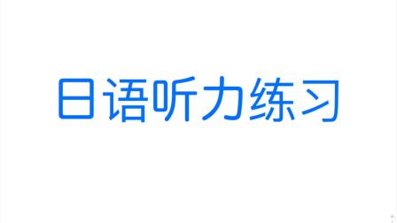 日语听力练习(日本 丰田汽车440亿日元投资小马智行)