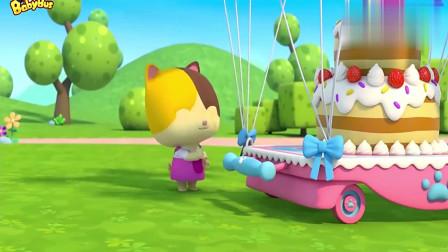 宝宝巴士:乐乐的生日蛋糕,飞到天上去啦!