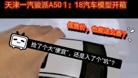 天津 一汽骏派A50汽车模型开箱