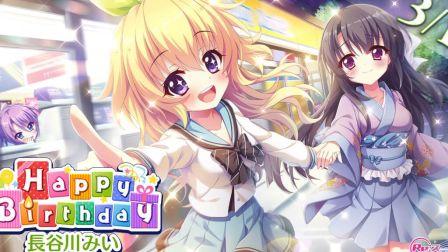 【みいDay】3月1日みい生日限定 solo「キライキライСЯУ」