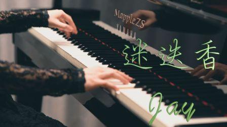 Jay「迷迭香」-MappleZS钢琴演奏