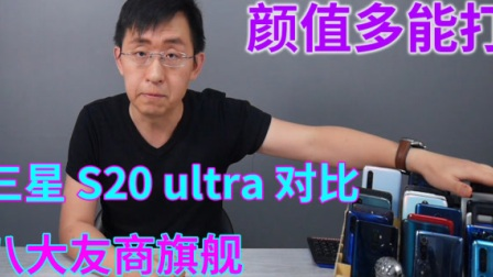 科技美学直播 三星S20 Ultra颜值多能打?对比八大友商