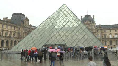 工作人员担心疫情拒绝上班 卢浮宫被迫闭馆