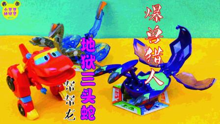 爆兽猎人地狱三头蛇!帮帮龙韦斯玩变形玩具蛋