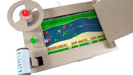 牛人自制纸板赛车游戏机,体验之后感觉太赞了!网友:回忆满满啊