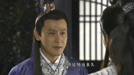 潜龙戏凤:皇帝之苦不足为外人道哉,有事自己扛,不可漏败状