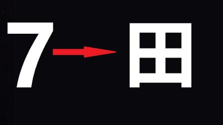 7字加一笔变成田,怎样才能完成?方法很简单,但一般人不会!