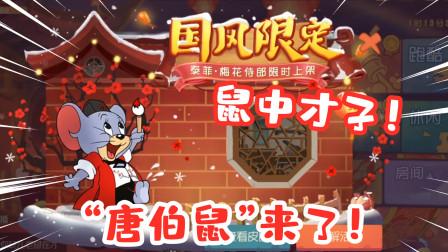 猫和老鼠手游:小泰菲化身梅花侍郎,用它溜汤姆彰显才子风范