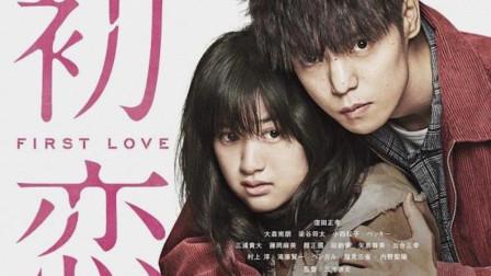 日本动作电影《初恋》两个恋人意外入局被