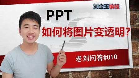 老刘问答#010 ppt中如何将图片变透明虚化?做封面很好看 #刘金玉office