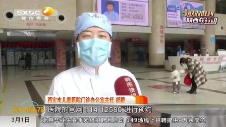 西安:儿童医院恢复门诊专科预约,实行网上挂号|都市快报0301