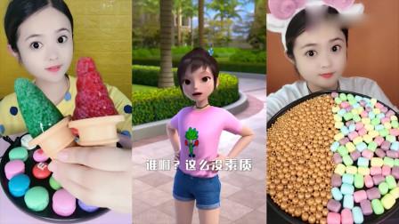 萌姐吃播:果冻冰淇淋、巧克力豆,小时候的最爱