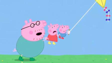 放风筝去咯 和佩奇一起放风筝去吧小猪佩奇游戏 发呆游戏