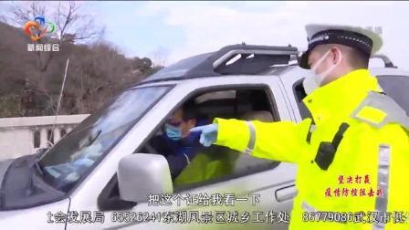 外防输出内防扩散,记者探访武汉交通卡点
