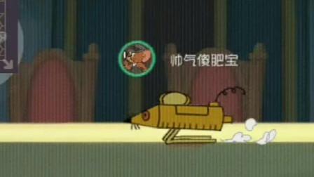 猫和老鼠手游:杰瑞跟奶油蛋糕无缘,结果队友还落井下石!