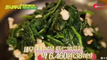 韩国明星在中国录美食节目,点评凉菜时却连食材都弄错了,尴尬