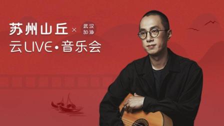 赵鹏 云LIVE音乐会