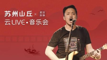 吴宁越(布衣乐队)云LIVE音乐会