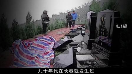 盘点长春十大灵异事件,朝阳沟火葬场,丢失骨灰盒
