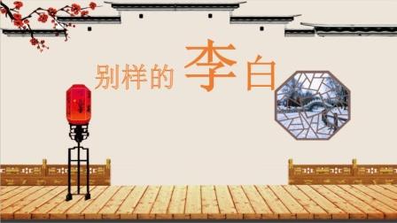 《别样的李白》系列第四讲《李白带火的名胜古迹》