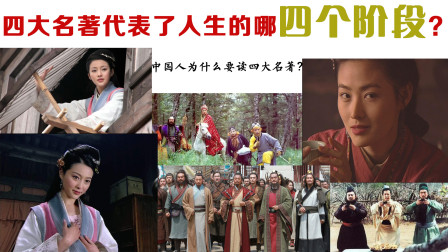 """第一期 漫谈""""四大名著"""" 四大名著代表了人生的哪""""四个阶段""""? 中国人为什么必须要读""""""""四大名著""""""""?"""