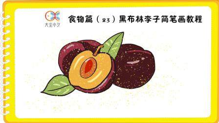 食物篇(23)黑布林李子简笔画教程