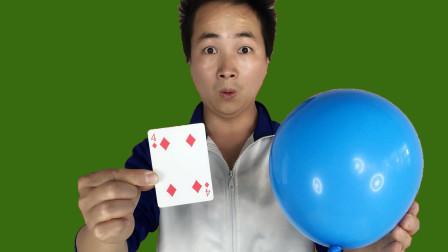纸牌隔空穿进气球,但气球没有任何破损?看完后我服了