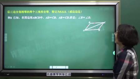 初中数学八年级上第十三章全等三角形【全等三角形的判定——SSS】