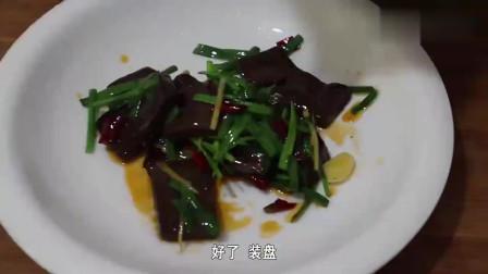 炒猪血时,不要直接下锅炒,多做这一步,猪血滑嫩无腥味,超好吃