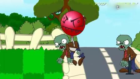 植物大战僵尸:小僵尸被炸了