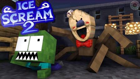 MC怪物学校:冰淇凌挑战2