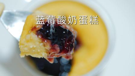 孩子超爱吃的蓝莓酸奶蛋糕,方法这么简单,学会这个宝宝吃不够