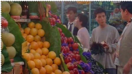 最佳损友闯情关:大叔偷水果被刘德华抓现行,不料大叔是未来岳父!!精彩片段欣赏