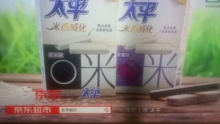 太平梳打饼干 还有米香威化 15秒广告 京东超市